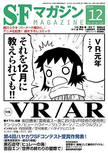 SFマガジン 2016年 12 月号 [雑誌]の詳細を見る