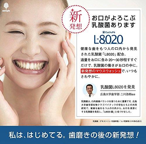 クチュッペ L-8020 ソフトミント ノンアルコール 500ml×3本セット 紀陽除虫菊株式会社