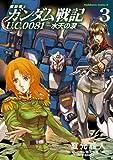 機動戦士ガンダム戦記 U.C.0081―水天の涙―(3) (角川コミックス・エース)