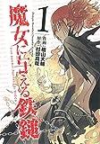 魔女に与える鉄鎚(1) (ガンガンコミックスJOKER)