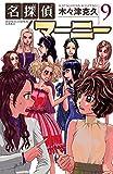 名探偵マーニー 9 (少年チャンピオン・コミックス)