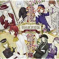 めいこいキャラクターソングシリーズ ロマネスクレコード ベストアルバム 百花繚乱(通常盤)