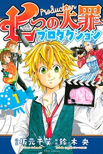 七つの大罪プロダクション(1) (ARIAコミックス)...