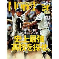 Number(ナンバー)958号[雑誌]