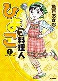 ひよっこ料理人 1 (ビッグコミックス)