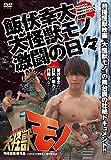 飯伏幸太 大怪獣モノ 激闘の日々 [DVD]
