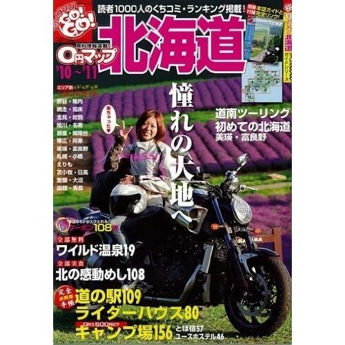 0円マップ北海道 '10~'11 (SAN-EI MOOK ツーリングGO!GO!ガイドシリーズ)