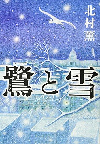 鷺と雪の詳細を見る