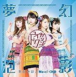 夢幻泡影/NeveR-END(タイプE)