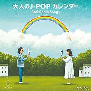 大人のJ-POPカレンダー 365 Radio Songs 3月 ~出会いと初恋~
