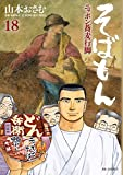そばもん ニッポン蕎麦行脚 18 (ビッグコミックス)