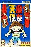 魔女天使 / 松本 零士 のシリーズ情報を見る