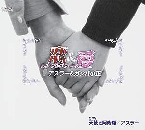 天使と阿修羅/恋&愛(レン アンド アイ)