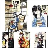 響〜小説家になる方法〜 コミック 1-9巻セット