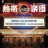 熱帯JAZZ楽団 XVII~THE BEST from MOVIES~(初回限定盤)(DVD付)