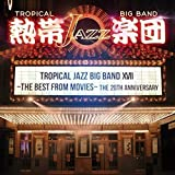 熱帯JAZZ楽団 XVII~THE BEST from MOVIES~(初回限定盤)(DVD付) 画像