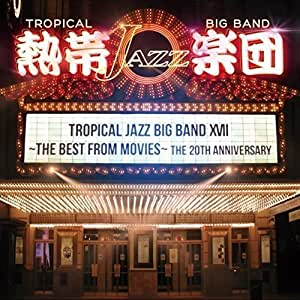 熱帯JAZZ楽団 XVII~THE BEST from MOVIES~(初回限定盤)(DVD付)