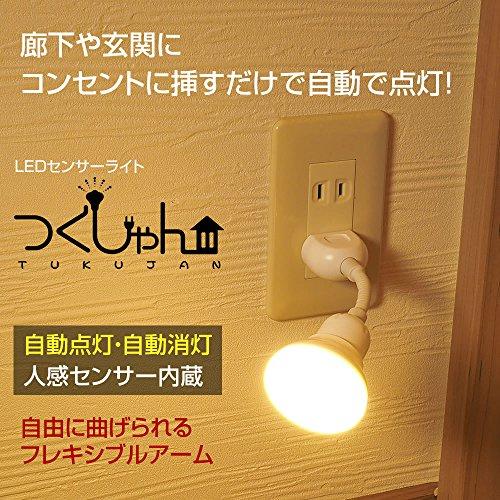 人感センサー付LED夜間センサーライト LSL1 「つくじゃん」 電球色 コンセントに挿すだけ 「意匠登録済み」