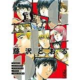 GTO(11) (講談社漫画文庫)