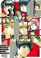GTO 文庫版 第11巻