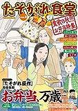 たそがれ食堂 vol.3 [雑誌] (バーズコミックス プラス)