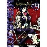 MURCIÉLAGO -ムルシエラゴ- 9巻 (デジタル版ヤングガンガンコミックス)