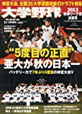 週刊ベースボール増刊 2013大学野球秋季リーグ決算号