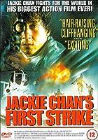 Jackie Chan's First Strike [DVD]