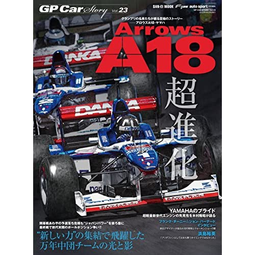 GP Car Story Vol.23