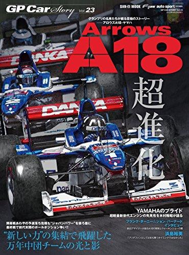GP Car Story Vol.23