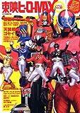 東映ヒーローMAX Vol.32 (タツミムック)