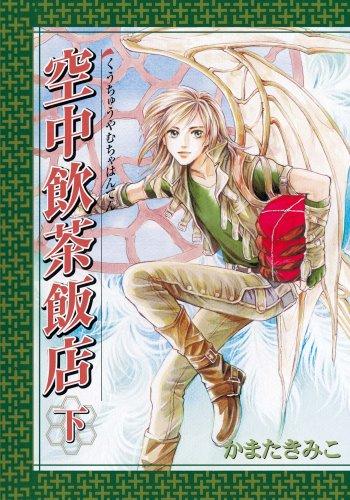 空中飲茶飯店 下 (眠れぬ夜の奇妙な話コミックス)の詳細を見る