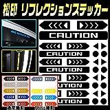 松印 リフレクションステッカー 10枚セット 【カラー:反射イエロー】 ドア トランク リフレクター