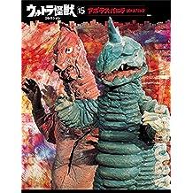 ウルトラ怪獣コレクション(15) (講談社シリーズMOOK)