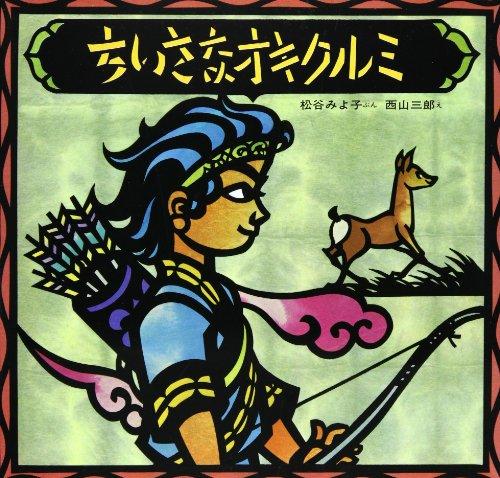ちいさなオキクルミ (日本みんわ絵本)の詳細を見る