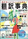 翻訳事典2014年度版 (アルク地球人ムック)