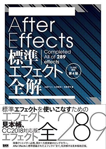 After Effects標準エフェクト全解[CC対応 改訂第4版]の詳細を見る