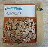 木工工作キット ビー玉迷路