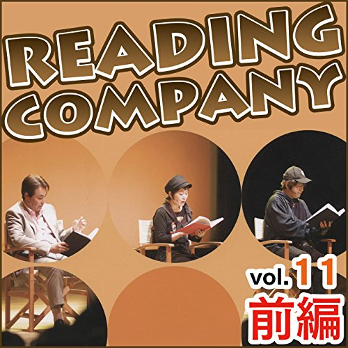 [画像:リーディングカンパニー Vol.11 前編]