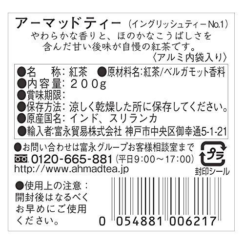 紅茶E No1 新缶 200g