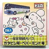 一畑定期観光 バス ガタピシ号 ペパーミント号 【特注 トミカ】