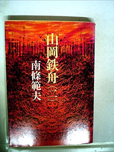 山岡鉄舟 2 (文春文庫 な 6-2)