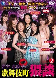 岩井志麻子の歌舞伎町猥談 vol.2 [DVD]
