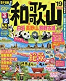 るるぶ和歌山 白浜 高野山 熊野古道'19 (るるぶ情報版)