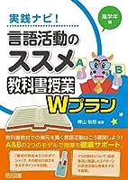 実践ナビ!言語活動のススメ 教科書授業Wプラン 高学年編
