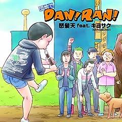怒髪天 feat. キヨサク(MONGOL800)「団地でDAN!RAN!」のCDジャケット
