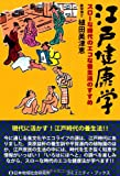 江戸健康学—スローな時代のエコな養生法のすすめ (コミュニティ・ブックス)