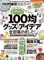 【完全ガイドシリーズ047】100円雑貨完全ガイド (100%ムックシリーズ)