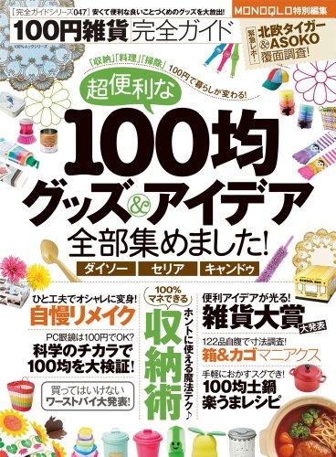 【完全ガイドシリーズ047】100円雑貨完全ガイド (100%ムックシリーズ)の詳細を見る
