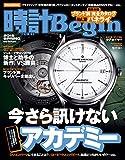 時計 Begin (ビギン) 2018年 春号 [雑誌] 時計Begin